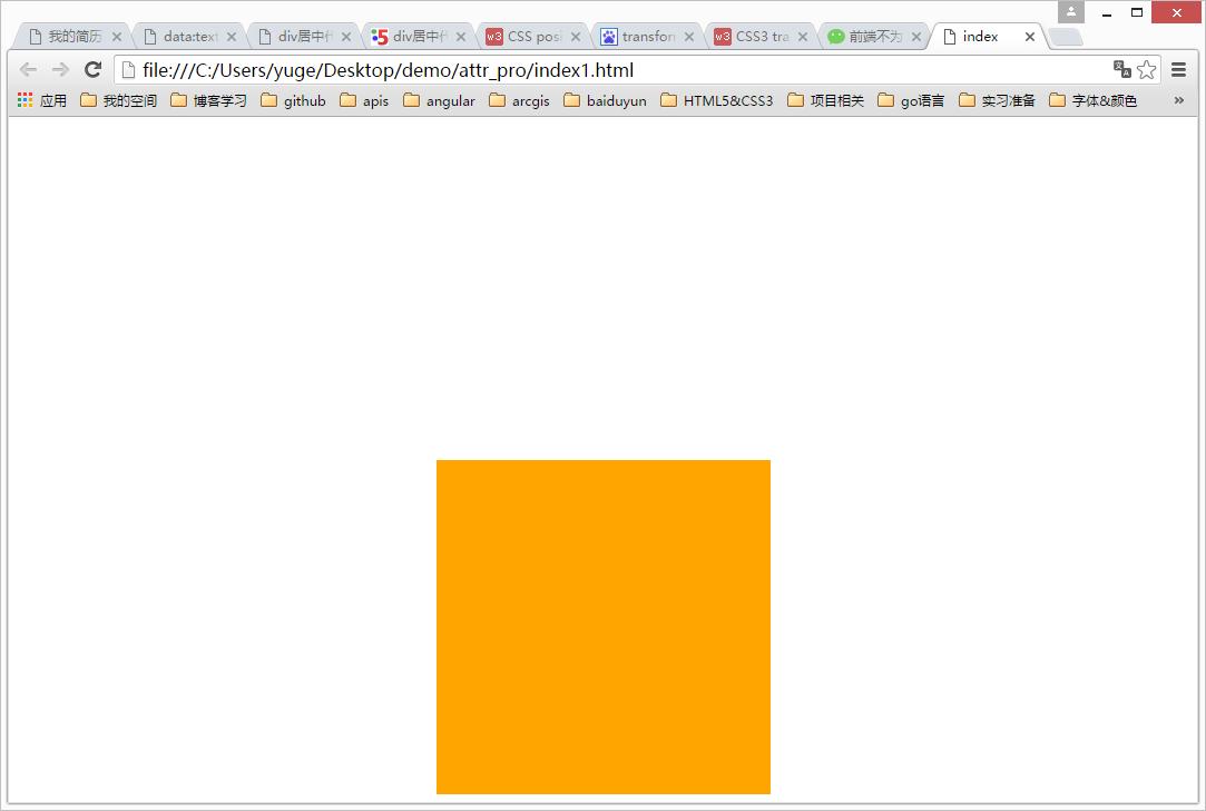 CSS实现垂直居中的常用方法